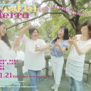 【遠州出身の4人の踊り手による、浜松でのフラメンコ•ライブが決定❣️】