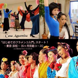 9月開講! 東京・浜松 新規クラスはじまります♪