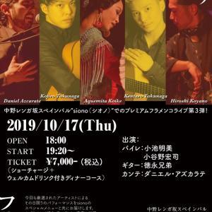 【10/17(木)!中野シオノ プレミアム・ライブ】