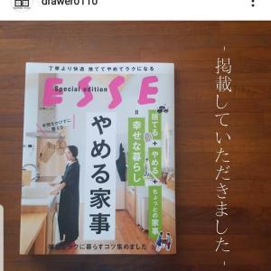 ■別冊ESSE「やめる家事」に自宅収納を掲載していただきました■