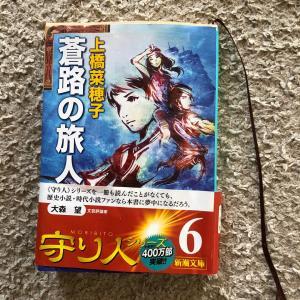 守り人シリーズ「蒼路の旅人」を読み終えて。