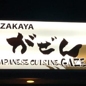 手作り豆腐料理が評判の@居酒屋がぜん