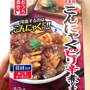 日本のレトルト食品で美味しいこんにゃく料理