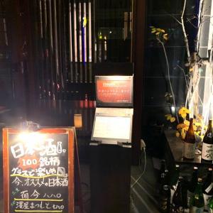 全国の日本酒が頂ける創作懐石料理@ちょこっと