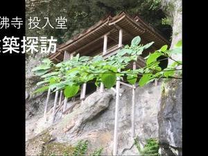 ユーチューブ動画の三本面(三徳山三佛寺 投入堂)