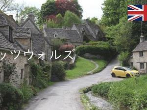 以前訪れた英国コッツウォルズの動画をUPさせて頂きました。