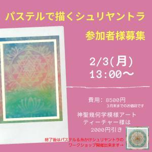 【募集】シュリヤントラ~神聖幾何学模様アート特別講座
