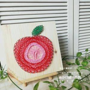 サンプル作り、糸かけ最初歩の「りんご」