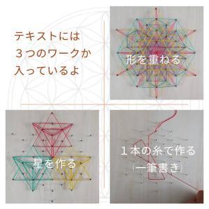 子どもから楽しめる神聖幾何学を作りたくて、やっとひとつ形になりました。
