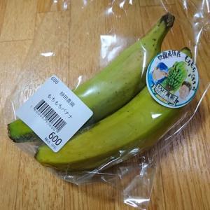 皮ごと食べられるバナナ
