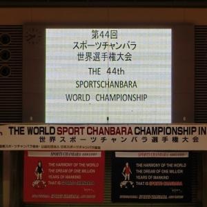 「第44回世界選手権大会」に参加しました!