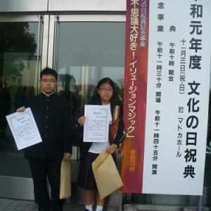 「令和元年度岸和田市文化の日祝典」に出席しました!