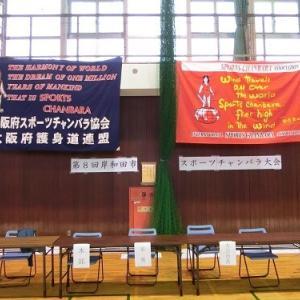 「第8回岸和田市大会」を開催しました!