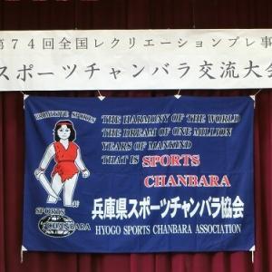 「第13回神戸・播磨錬成大会」に参加しました!