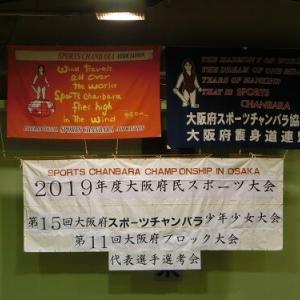 「第15回大阪少年少女大会」に参加しました!