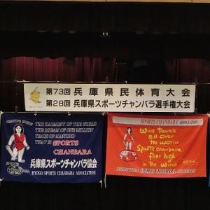 「第28回兵庫県選手権大会」に参加しました!