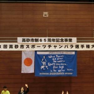 「第4回高砂市選手権大会」に参加しました!