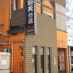 蝦天分店の天丼@大通