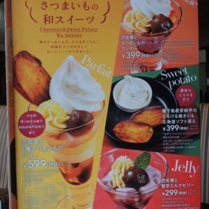 ガストの種子島産安納芋のとろける焼きいも北海道ソフト添え