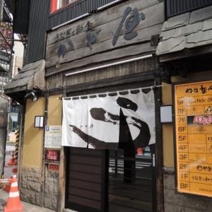うなぎと和食の かど屋で、松重ランチ@すすきの