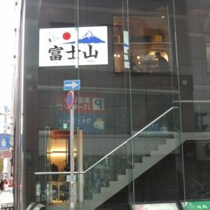 大衆酒場富士山の秋鮭といくら丼@大通