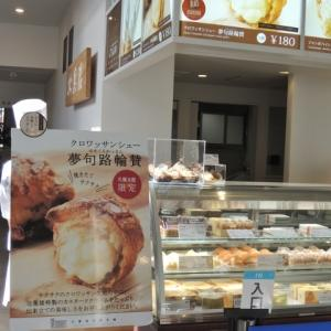 北菓楼札幌本店限定のクロワッサンシュー
