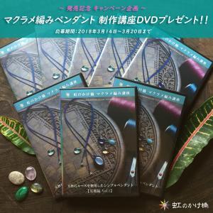 マクラメ編みペンダント 制作講座DVD ☆春分発売予定☆