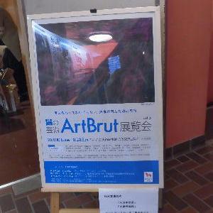 Art Brut 熊本 生(き)の芸術展