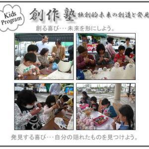 Kids Program 創作塾