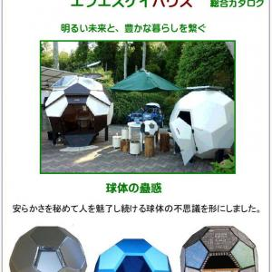 FSK HOUSE 総合カタログ
