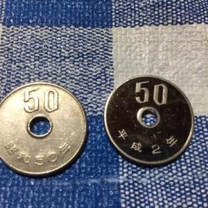 不思議な50円玉