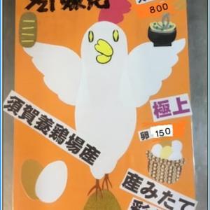 今年も大寒卵を食べて金運・健康運をアップしよう(^^)/