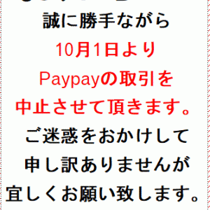 Paypayで笑い転げた一週間♪