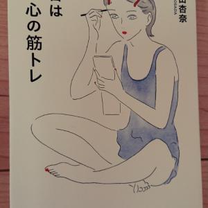 私がオバさんになっても~長田杏奈「美容は自尊心の筋トレ」感想~