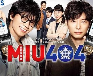 オオカミ少年たち~「MIU404」3話感想~