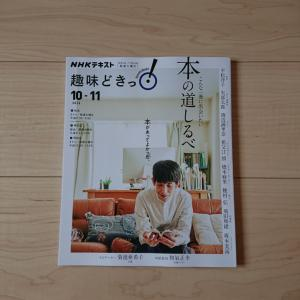 9月に読んだ本まとめ&楽しみだーー!