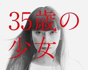 闇落ちし、YouTuberになった望美~「35歳の少女」8話感想~