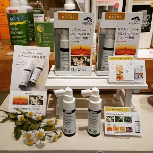 【made of Organics】マヌカハニー+カモミールスプレー リニューアル!
