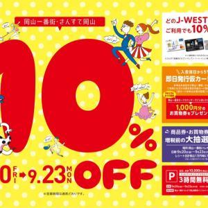 J-WESTカード10%OFF お取り置きOK!