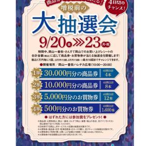 ★増税前の大抽選会 開催のお知らせ★
