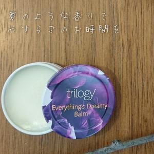 エブリシングバームからラベンダーの香り新発売!
