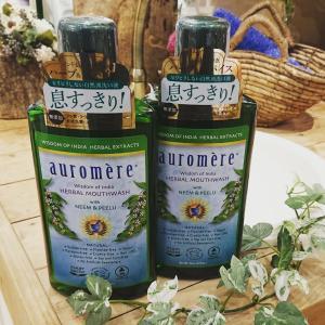 【auromere(オーロメア)】マウスウォッシュ新発売❗