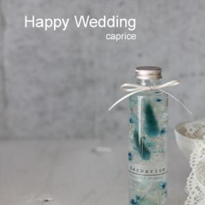 結婚祝いにブルーのハーバリウム