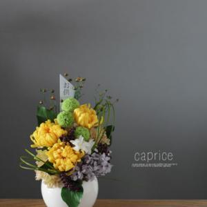 この時期に人気のプリザーブドフラワー仏花