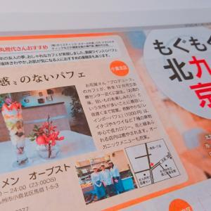 お店紹介 西日本新聞