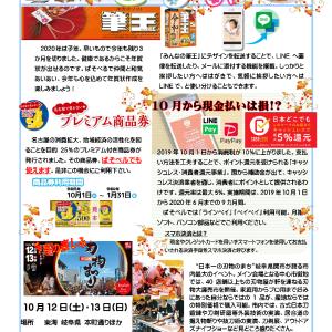 ぱそべるたより10月 114号~キャッシュレス決済+名古屋プレミアム商品券使えます~