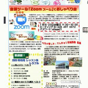 ぱそべるたより2020年7月号配信~パソべる生徒さん 全員zoom集合!~