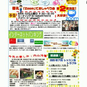 ぱそべるたより2020年8月号配信~パソべる生徒さん 第2弾 全員zoom集合!~