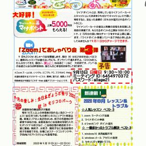 ぱそべるたより2020年9月号125号配信~マイナポイントと第3弾 全員zoom集合!~