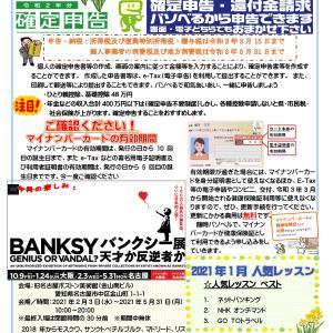 ぱそべるたより2021年2月130号配信~断然お得!確定申告 控除48万円~